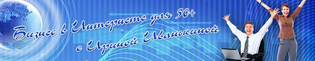 Бизнес в Интернете для 50+